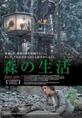 森の生活 [DVD]の詳細を見る