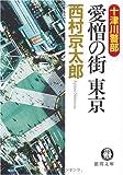 十津川警部 愛憎の街 東京 (徳間文庫)
