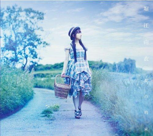 夏の約束(初回限定盤)(DVD付) 堀江由衣 キングレコード