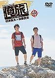 「俺旅。~ロサンゼルス~」Part 2 村井良大×佐藤貴史[DVD]