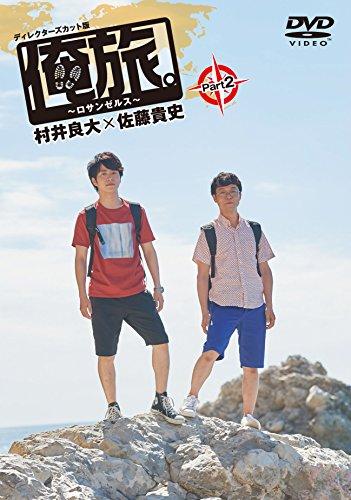 【早期購入特典あり】俺旅。~ロサンゼルス ~Part 2 村井良大×佐藤貴史(ポストカード付) [DVD]