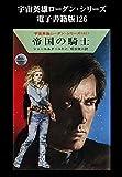 宇宙英雄ローダン・シリーズ 電子書籍版126 影たちの攻撃 (ハヤカワ文庫SF)