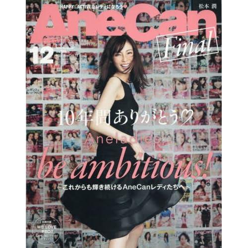 AneCan(アネキャン) 2016年 12 月号 [雑誌]