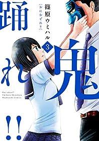 鬼踊れ!! 3巻 (芳文社コミックス)