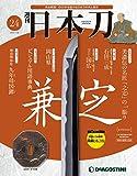 日本刀 24号 [分冊百科]
