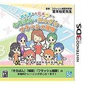 初心者から日本一まで そろばん・あんざん・フラッシュ暗算 - 3DS