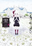 黒─kuro─ 3 (ヤングジャンプコミックス)