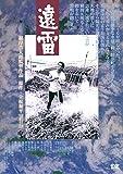 遠雷【HDニューマスター版】[DVD]