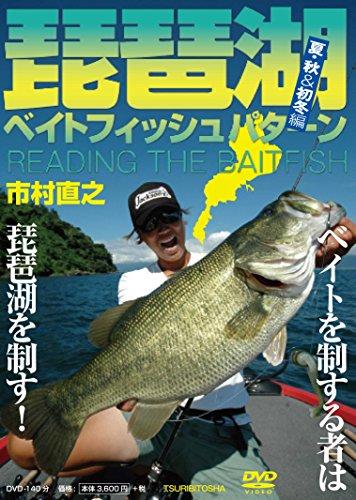 琵琶湖ベイトフィッシュパターン夏・秋&初冬編 (DVD)