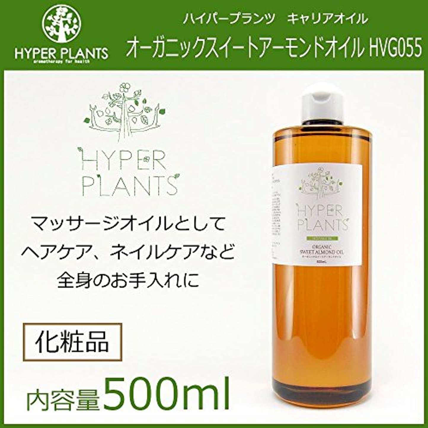 HYPER PLANTS ハイパープランツ キャリアオイル オーガニックスイートアーモンドオイル 500ml HVG055