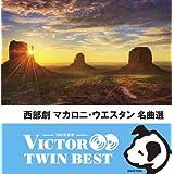 <VICTOR TWIN BEST>西部劇・マカロニ・ウエスタン名曲選