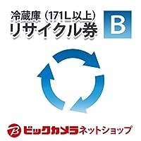 【ビックカメラ専用】冷蔵庫・フリーザー(171リットル以上)リサイクル券 B ※本体購入時冷蔵庫リサイクルを希望される場合