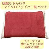 マイクロファイバー枕パッド 50×70cm (35×50cm~43×63cm用) ゴムバンド付 エンジ レッド