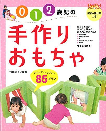 0・1・2歳児の手づくりおもちゃ 85プラン  (PriPriプリたんBOOKS)...