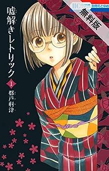 嘘解きレトリック【期間限定無料版】 1 (花とゆめコミックス)