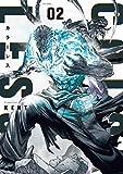 カラーレス(2) (ボーダーコミックス)
