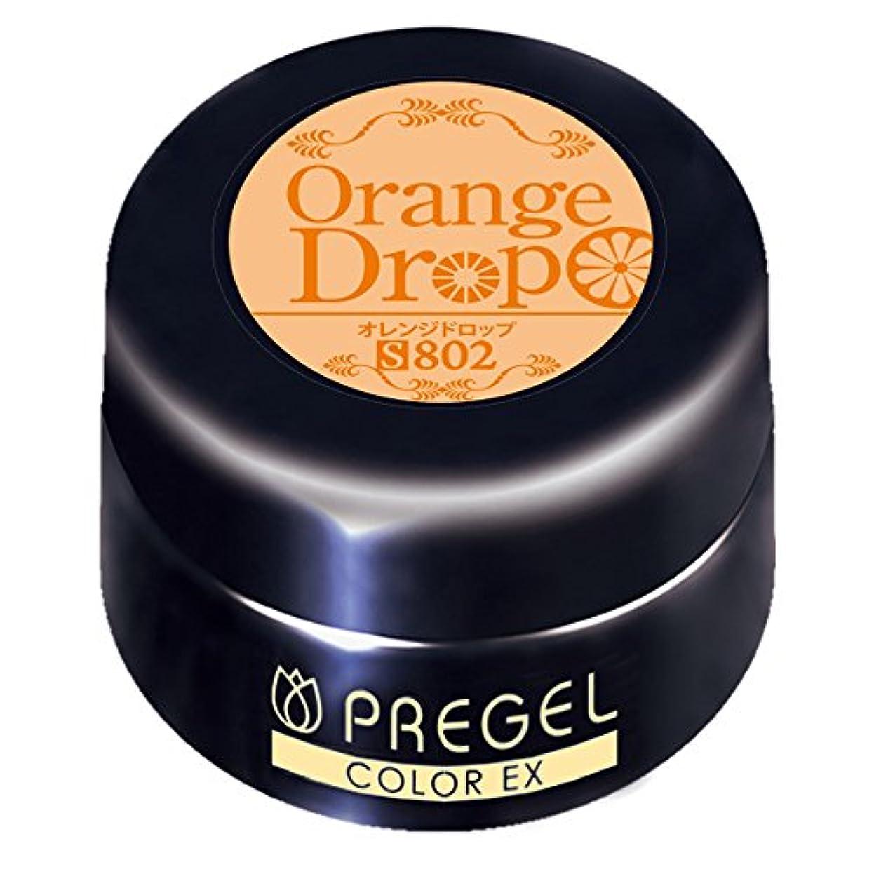 放散するテスピアン後ろ、背後、背面(部プリジェル ジェルネイル カラーEX オレンジドロップ802