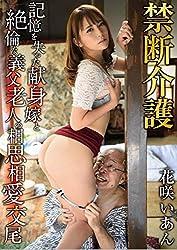 禁断介護 花咲いあん [DVD]