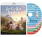 [メーカー特典あり]ムーミン谷のなかまたち 通常版Blu-ray-BOX(クリアファイルA4付)