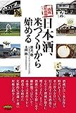 「酒蔵最前線 日本酒、米づくりから始める」販売ページヘ