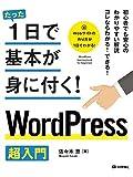 たった1日で基本が身に付く!  WordPress超入門