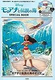 Disney モアナと伝説の海 SPECIAL BOOK (バラエティ)
