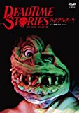デッドタイム・ストーリー/おとぎ話は血の匂い HDニューマスター版 DVD[DVD]