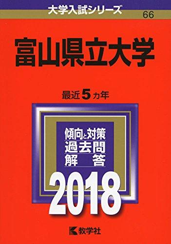 富山県立大学 (2018年版大学入試シリーズ)
