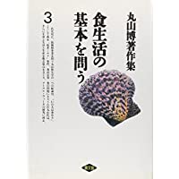 食生活の基本を問う (丸山博著作集)