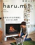 栗原はるみ haru_mi (ハルミ) 2013年 01月号 [雑誌] 画像
