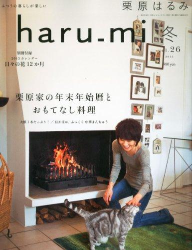 栗原はるみ haru_mi (ハルミ) 2013年 01月号 [雑誌]の詳細を見る