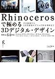 Rhinocerosで極める3Dデジタル・デザイン