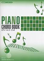 ピアノ・コード・ブック (鍵盤図解でひと目でわかる)