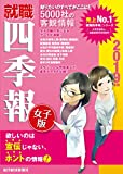 就職四季報 女子版 2019年版 (就職シリーズ)