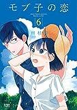 モブ子の恋 コミック 1-6巻セット