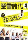 螢雪時代 2009年 04月号 [雑誌]