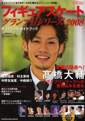 フィギュアスケート グランプリシリーズ 2008 オフィシャルガイドブック (カドカワムック 285 別冊ザテレビジョン)