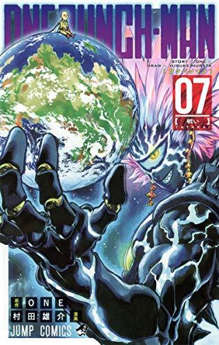 ワンパンマン 7 (ジャンプコミックス)の詳細を見る