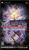 SIMPLE2500シリーズ ポータブル!! Vol.10 THE IQ CUBE ~モヤっとアタマをパズルでスッキリ!~ - PSP