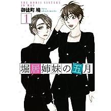 堀居姉妹の五月(1) (Kissコミックス)