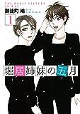 ★【100%ポイント還元】【Kindle本】堀居姉妹の五月(1) (Kissコミックス)が特価!