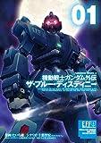 機動戦士ガンダム外伝 ザ・ブルー・ディスティニー(1) (角川コミックス・エース)