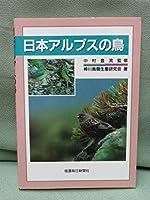日本アルプスの鳥
