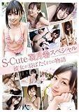 S-Cute Girls 羽月希スペシャル 彼女が羽ばたくまでの物語 S-Cute [DVD]