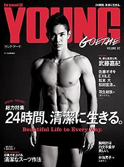 [幻冬舎]のYOUNG GOETHE[ヤング・ゲーテ] VOLUME.02[雑誌]:GOETHE[ゲーテ]2016年4月号増刊