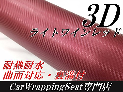 3Dカーボンシートライトワインレッド 152cm×30cm ...