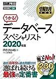 情報処理教科書 データベーススペシャリスト 2020年版 (EXAMPRESS)