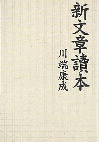 新文章讀本 (タチバナ教養文庫)