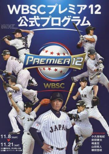 プレミア12 公式プログラム 2015年 12 月号 [雑誌]: ベースボールマガジン 増刊
