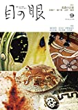 月刊目の眼 2019年9月号 (美濃の古窯)